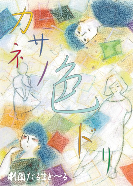 劇団だるまど~る本公演 第5起き「カサネノ色ドリ」