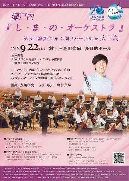 瀬戸内「し・ま・の・オーケストラ」第5回演奏会&公開リハーサルin大三島