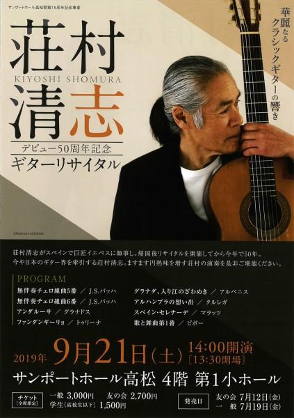 荘村清志 デビュー50周年記念 ギターリサイタル