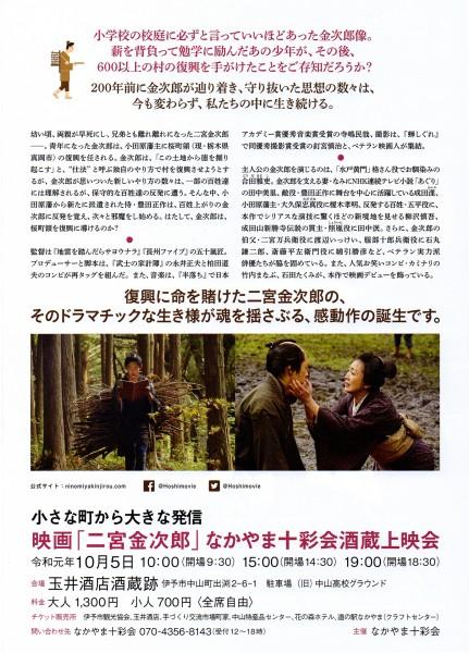 映画『二宮金次郎』なかやま十彩会 酒蔵上映会
