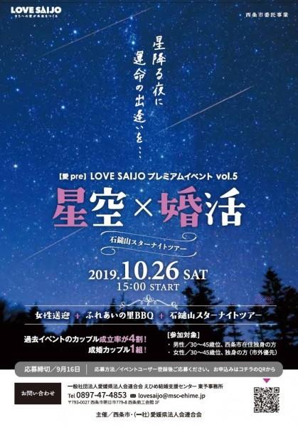 【愛pre】LOVE SAIJO プレミアムイベントVol.5『星空×婚活』~石鎚スターナイトツアー~(西条市委託事業)