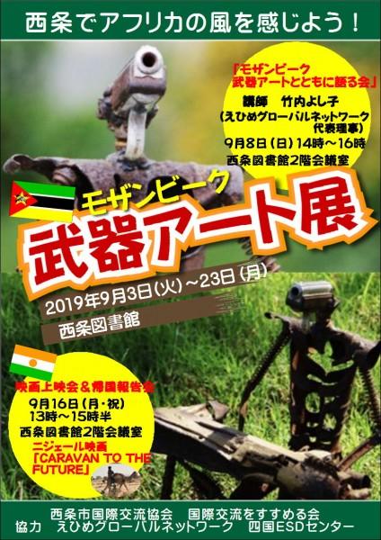 モザンビーク 武器アート展