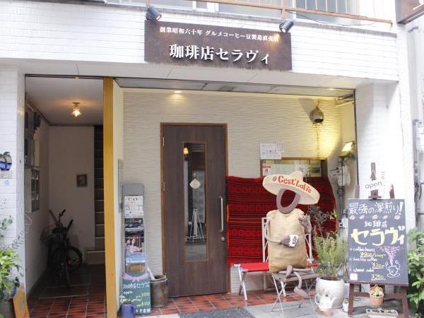 珈琲店 セラヴィ