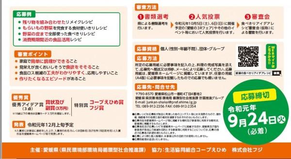 優秀アイデア賞には賞状及び副賞(3万円)愛顔の食べきり アイデアレシピ大募集!