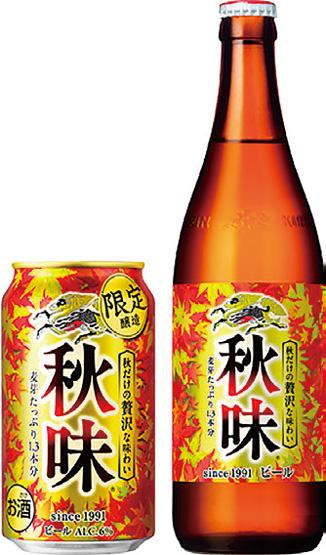 「キリン秋味」秋限定販売!