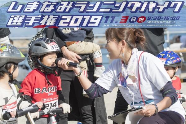 しまなみランニングバイク選手権2019