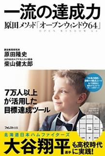 『原田メソッド』人生の歩き方セミナー