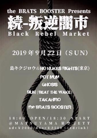 the BRATS BOOSTER presents 「続 -叛逆闇市」