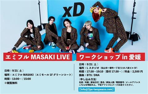 xD エミフルMASAKI スペシャルライブ!