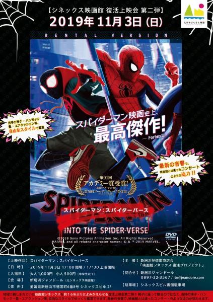 シネックス映画館 復活上映会第二弾 上映作品『スパイダーマン:スパイダーバース』