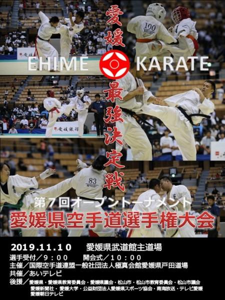第7回 オープントーナメント愛媛県空手道選手権大会