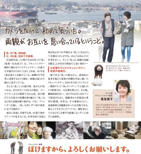 愛媛十全医療学院 学院祭公開講座(映画上映)