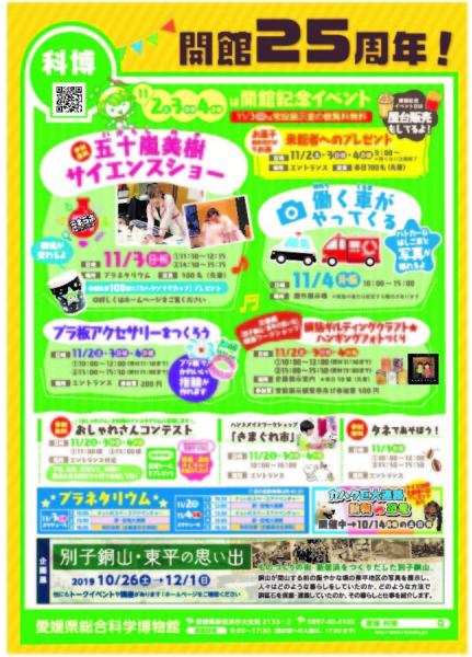 愛媛県総合科学博物館「開館記念イベント」