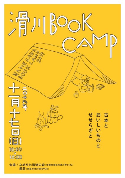 滑川 BOOK CAMP