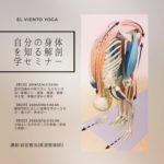el viento YOGA 自分の身体を知る解剖学セミナー<全3回>