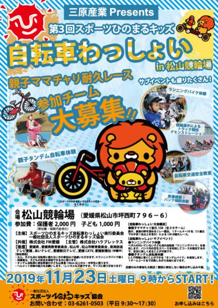 三原産業Presents 第3回スポーツひのまるキッズ 自転車わっしょい! in 松山競輪場