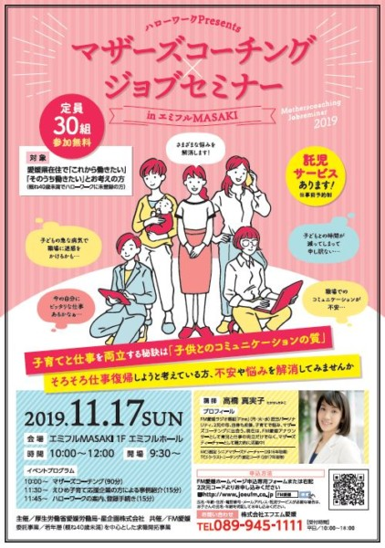 ハローワークPresents マザーズコーチングジョブセミナー inエミフルMASAKI