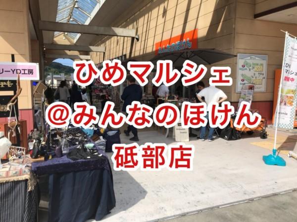 第40回 ひめマルシェ@みんなのほけん砥部店