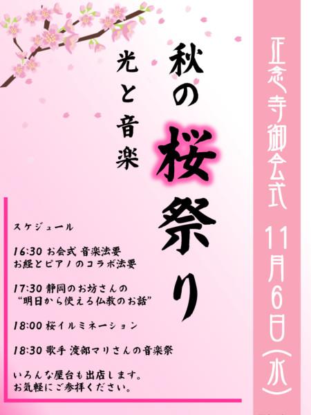 秋の桜祭り 光と音楽
