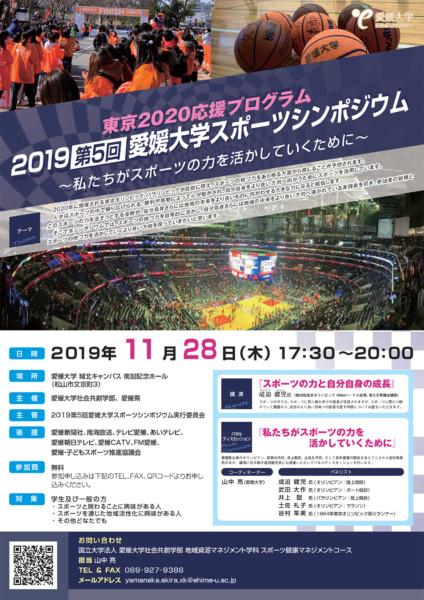 2019第5回 愛媛大学スポーツシンポジウム~私たちがスポーツの力を活かしていくために~