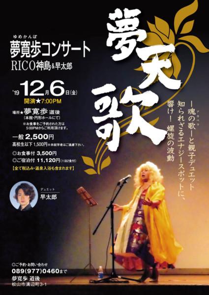 夢寛歩コンサート「夢天歌」