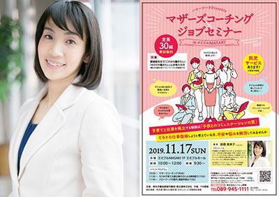 ハローワーク presents マザーズコーチング×ジョブセミナー in エミフルMASAKI