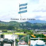 Creema Craft Caravan(クリーマクラフトキャラバン)