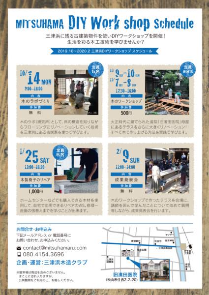 三津浜DIYワークショップ