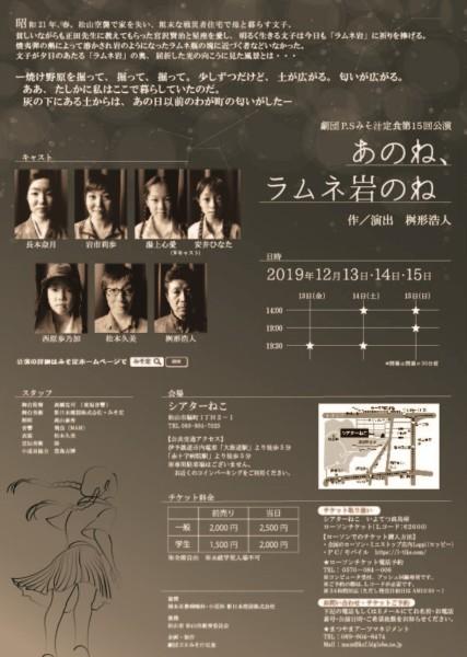 劇団P.Sみそ汁定食 第15回公演「あのね、ラムネ岩のね」