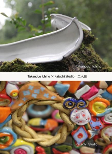 市野貴信 & katachi studio 二人展
