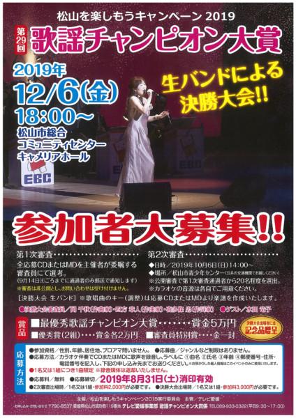 松山を楽しもうキャンペーン2019 第29回 歌謡チャンピオン大賞