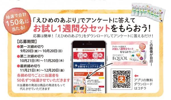 話題のサプリ「ハイクオリティ エクオール」が当たる!えぷりアンケート実施中!