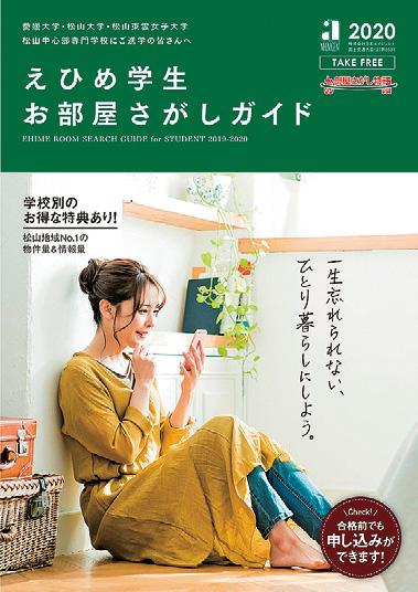 特典満載「お部屋さがしガイド」発刊