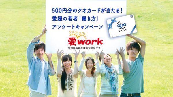 アンケートに答えて500円分のQUOカードを当てよう!