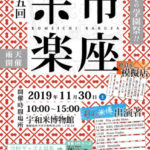 『第五回 米市楽座 ~大人と子どもの学園祭~』