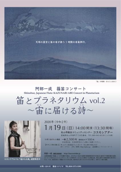 阿部一成 篠笛コンサート 笛とプラネタリウム vol.2 ~宙(そら) に届ける詩(うた)~