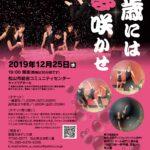 愛媛大学ダンス部 Dance Performance 2019 「万歳には夢咲かせ」