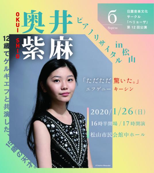 奥井柴麻ピアノリサイタルin松山