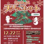 砥部ウインドアンサンブル クリスマスチャリティコンサート