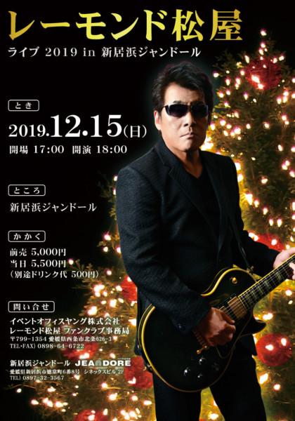 レーモンド松屋ライブ2019in新居浜ジャンドール