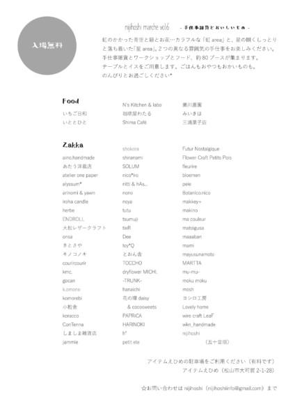 nijihoshi marche vol.6