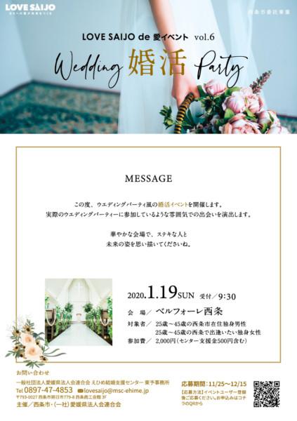 LOVE SAIJO de 愛イベント Vol.6 inベルフォーレ西条~ウエディング婚活パーティー~(西条市委託事業)