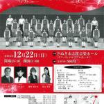 志度音楽ホール少年少女合唱団 第27回 定期演奏会