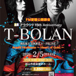FM愛媛公開録音 アラウンド15th anniversary T-BOLAN Arashi Moritomo ~ Heart of Gold ~