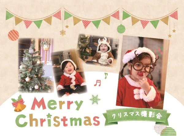 クリスマス撮影会~Atelier ″Re:″ Photo~