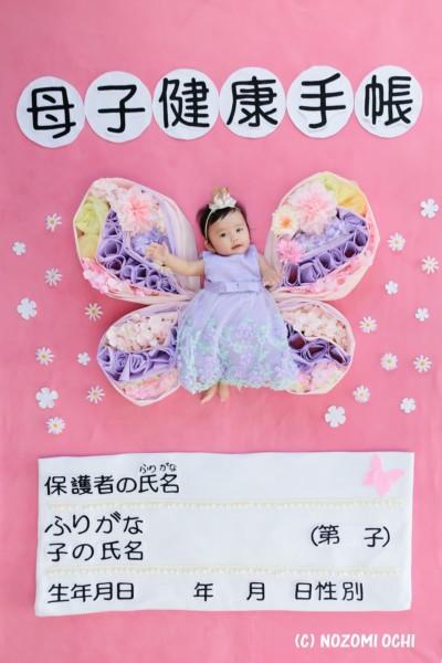 おひるねアート撮影会(母子手帳&記念日)宇和島開催