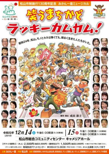 松山市制施行130周年記念 みかん一座ミュージカル 笑うまちかど ラッキーカムカム!