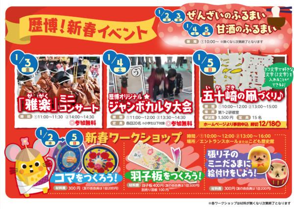 歴博★新春イベント ぜんざい(1/2・3)&甘酒(1/4・5)のふるまい