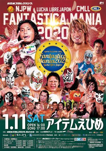 新日本プロレス「FANTASTICA MANIA 2020」愛媛大会