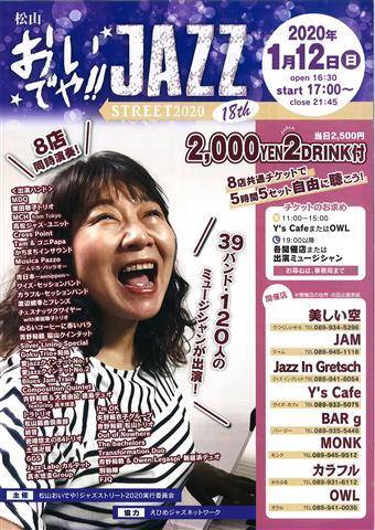 松山おいでや!ジャズストリート2020